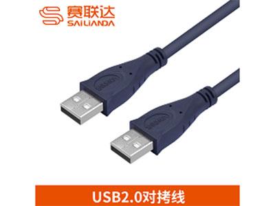 赛联达 AA-01544 USB2.0A/A       对拷线