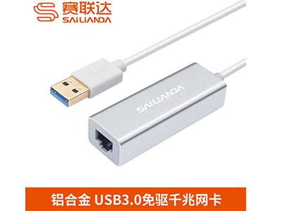 赛联达 QZ-32085 USB3.0千兆网卡多系统免驱 铝壳20cm线长