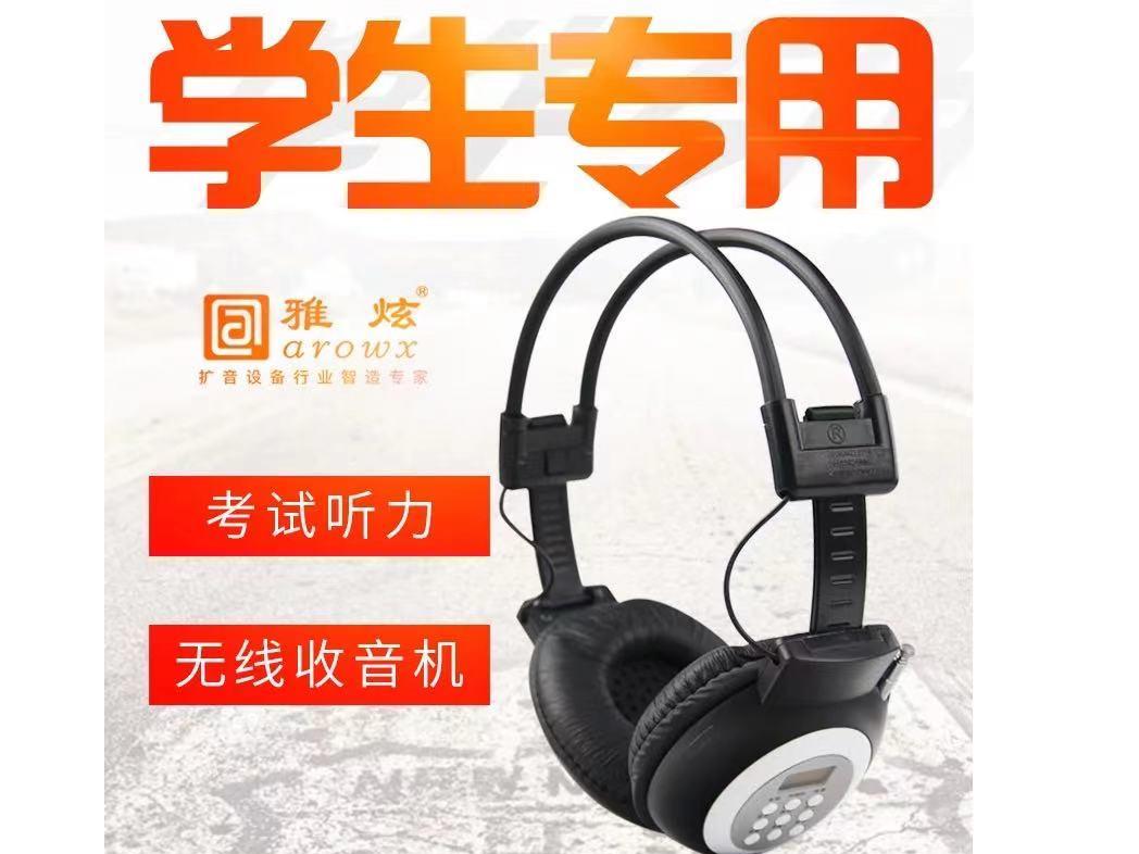 雅炫 学生专用耳机