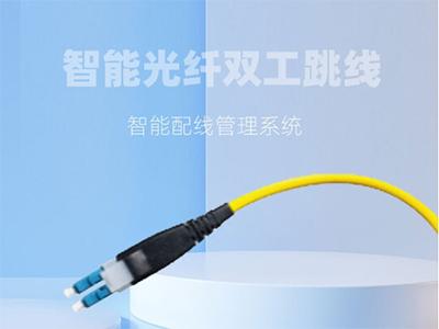 厚德纜勝 智能光纖雙工跳線 智能多模光纖雙工跳線HD-EC3-LC03