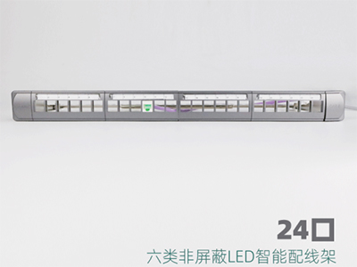 厚德纜勝 24口六類非屏蔽LED智能配線架 24口六類非屏蔽LED智能配線架