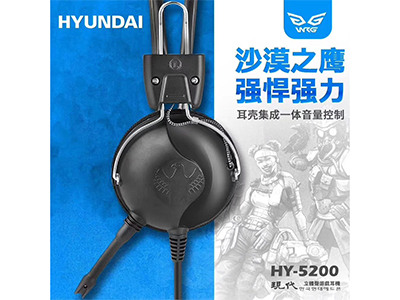 韩国现代  5200 耳机