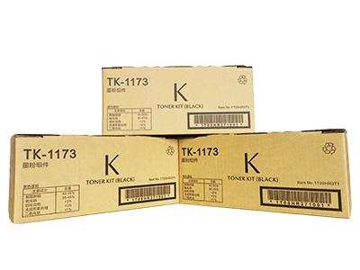 京瓷TK-1173粉盒 净重:260g 打印张数:7200  适用机型:M2540dn/M2040dn