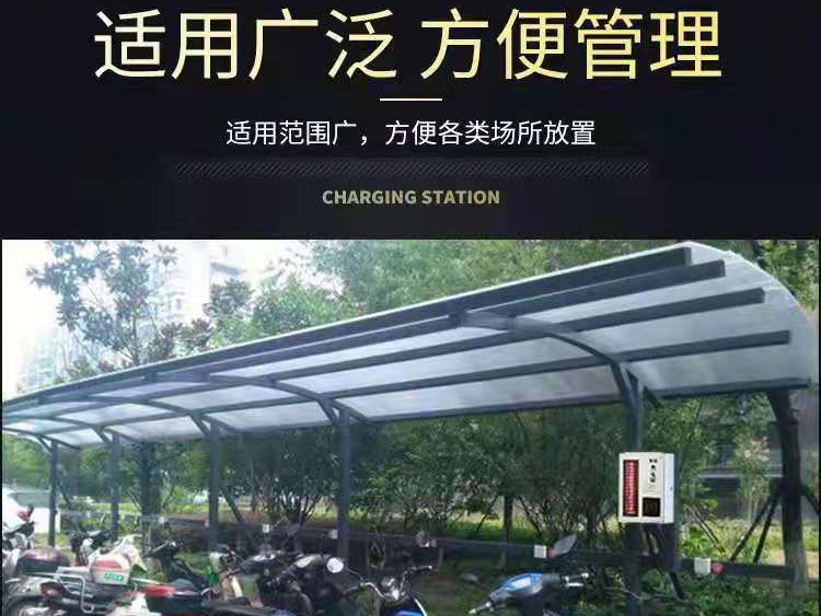 智能电动车充电系统