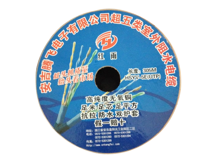 红雨超六类非屏蔽网线HSYV6E千兆8芯网线无氧铜0.57 灰色蓝