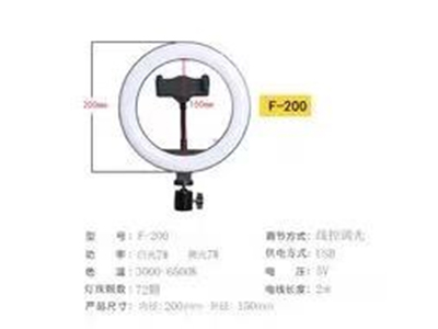 直径20厘米补光灯