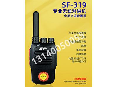 顺风  SF-319  专业无线对讲机中英文语音播报