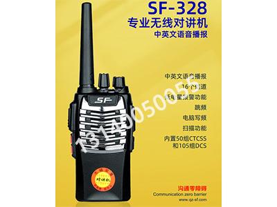 顺风 SF-328  专业无线对讲机中英文语音播报
