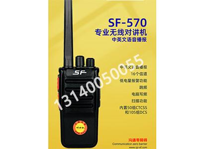顺风  SF-570  专业无线对讲机中英文语音播报
