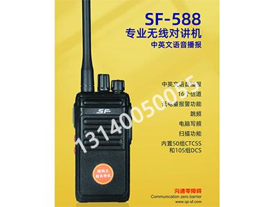 顺风 SF- 588  专业无线对讲机中英文语音播报