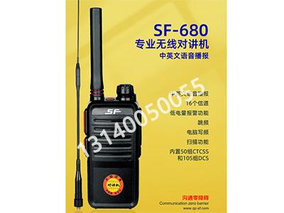 顺风  SF-680 专业无线对讲机中英文语音播报