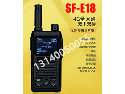顺风 SF-E18 4G全网通双卡双待 全新模块单片机