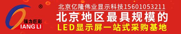 北京亿隆伟业显示科技