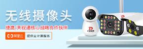 河南正德威视科技有限公司